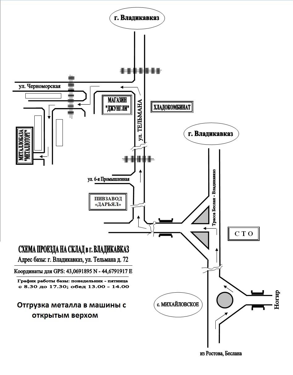 Схема проезда до владикавказа